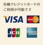 各種クレジットカードのご利用が可能です
