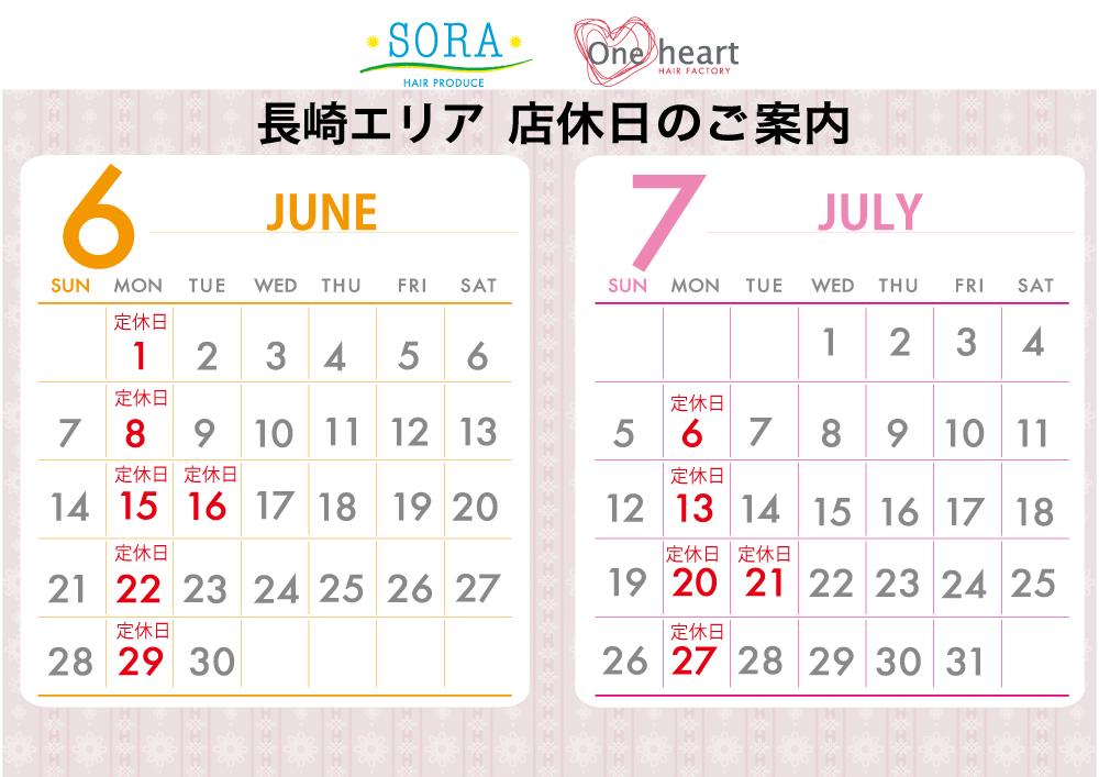 6・7月定休日HP用