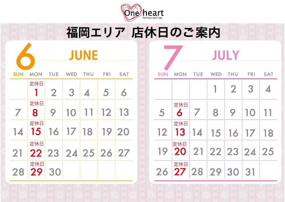 6・7月福岡定休日HP用